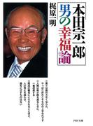 本田宗一郎 男の幸福論(PHP文庫)