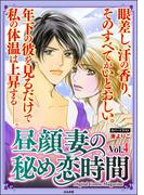 昼顔妻の秘め恋時間 Vol.4