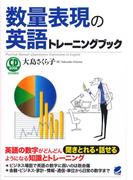 数量表現の英語トレーニングブック(音声付)