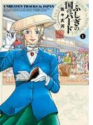 ふしぎの国のバード 1巻(ビームコミックス(ハルタ))