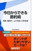 今日からできる節約術 保険、電気代…ムダを削って貯金増(日経e新書)