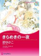 運命の出会いセレクトセット vol.2(ハーレクインコミックス)