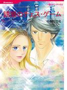 身分違いの恋テーマセット vol.2(ハーレクインコミックス)