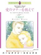 身分違いの恋テーマセット vol.3(ハーレクインコミックス)