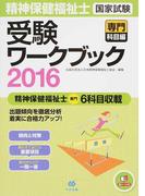精神保健福祉士国家試験受験ワークブック 2016専門科目編