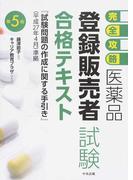 完全攻略医薬品登録販売者試験合格テキスト 第5版