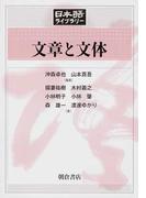 文章と文体 (日本語ライブラリー)
