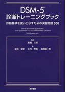 DSM−5診断トレーニングブック 診断基準を使いこなすための演習問題500