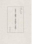 二年律令・奏【ゲン】書 文字異同と一字索引