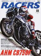 RACERS Vol.33(2015) アメリカンホンダ製CB750Fスーパーバイク (SAN−EI MOOK)(サンエイムック)