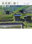奥飛驒に響く 種蔵の里