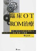 臨床OT ROM治療 運動・解剖学の基本的理解から介入ポイント・実技・症例への展開
