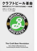 クラフトビール革命 地域を変えたアメリカの小さな地ビール起業