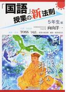 「国語」授業の新法則 5年生編 (新法則化シリーズ)