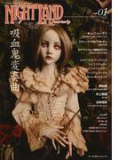ナイトランド・クォータリー vol.01 特集・吸血鬼変奏曲