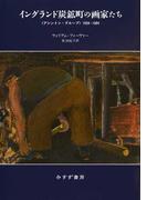 イングランド炭鉱町の画家たち 〈アシントン・グループ〉1934−1984