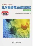 実務者のための化学物質等法規制便覧 2015年版