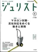 Jurist (ジュリスト) 2015年 06月号 [雑誌]