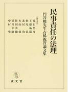 民事責任の法理 円谷崚先生古稀祝賀論文集