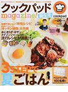 クックパッドmagazine! Vol.01誕生号 3STEPで夏ごはん (TJ MOOK)(TJ MOOK)