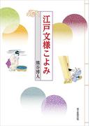 江戸文様こよみ(朝日新聞出版)