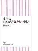 本当は日本が大好きな中国人(朝日新書)