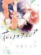 花とノスタルジア【イラスト特典付】(1)(gateauコミックス)