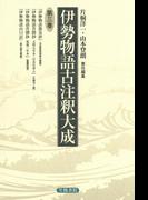 伊勢物語古注釈大成〈第3巻〉(伊勢物語古注釈大成)