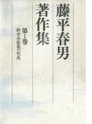 藤平春男著作集〈第1巻〉新古今歌風の形成(藤平春男著作集)