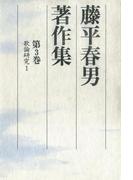 藤平春男著作集〈第3巻〉歌論研究1(藤平春男著作集)
