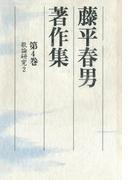 藤平春男著作集〈第4巻〉歌論研究2(藤平春男著作集)