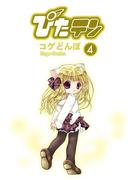 ぴたテン(4)(電撃コミックス)
