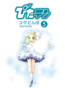 ぴたテン(5)(電撃コミックス)