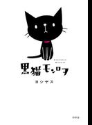 【期間限定価格】黒猫モンロヲ(幻冬舎単行本)