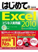 【期間限定価格】はじめてのExcel 2010 ビジネス実用編
