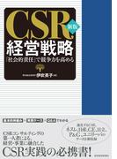 新版 CSR経営戦略
