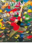 CLIMBING joy 2015  No.14