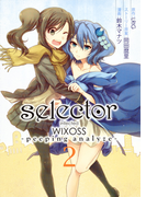 selector infected WIXOSS−peeping analyze− 2 (ヤングジャンプコミックス・ウルトラ)(ヤングジャンプコミックス)