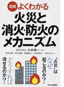 図解よくわかる火災と消火・防火のメカニズム