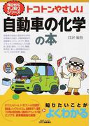 トコトンやさしい自動車の化学の本