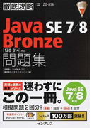 徹底攻略Java SE 7/8 Bronze問題集〈1Z0−814〉対応 試験番号1Z0−814(徹底攻略)