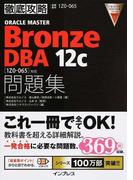 徹底攻略ORACLE MASTER Bronze DBA 12c問題集〈1Z0−065〉対応 試験番号1Z0−065(徹底攻略)