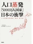 人口蒸発「5000万人国家」日本の衝撃 人口問題民間臨調調査・報告書