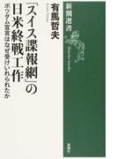 「スイス諜報網」の日米終戦工作 ポツダム宣言はなぜ受けいれられたか (新潮選書)(新潮選書)