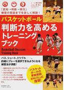 バスケットボール判断力を高めるトレーニングブック 「認知→判断→実行」練習の意図までを詳しく解説! (B.B.MOOK)(B.B.MOOK)