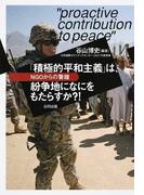 「積極的平和主義」は、紛争地になにをもたらすか?! NGOからの警鐘