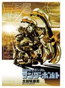 機動戦士ガンダム サンダーボルト 5(ビッグコミックススペシャル)
