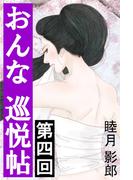 おんな巡悦帖 第四回(愛COCO!)