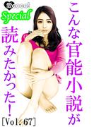 こんな官能小説が読みたかった!vol.67(愛COCO!Special)