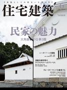 住宅建築2015年6月号(No.451)